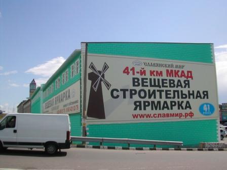 """ярмарка """"41 км МКАД"""""""